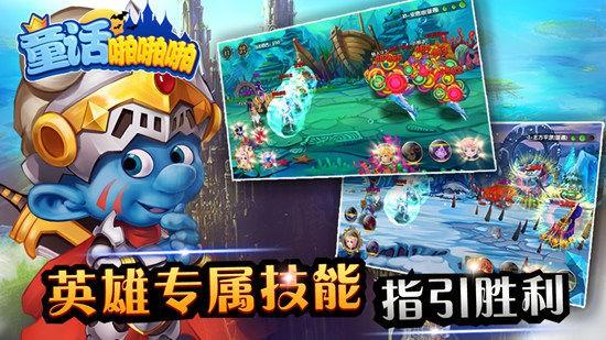 海量豪礼助阵《童话啪啪啪》今日全渠道火爆上线迎国庆