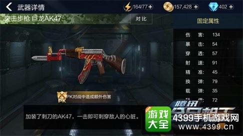 全民枪王突击步枪-巨龙AK47