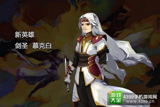 天下x天下新英雄剑圣怎么样