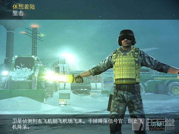 炽热狙击-07-1