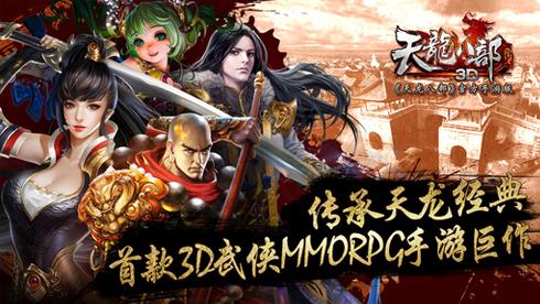 《天龙八部3D》武林大会宣传视频