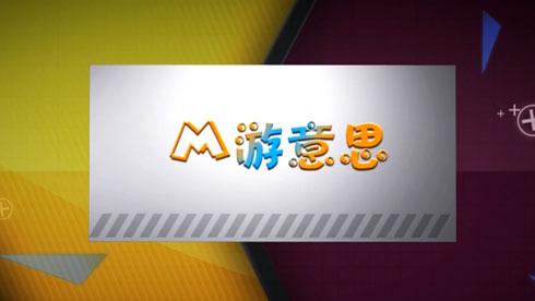 《M游意思》暴击暴到爽 BOSS刷不停