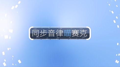 二次元音节打击游戏《同步音律喵赛克》