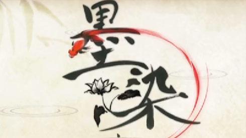 唯美中国水墨风《墨染》