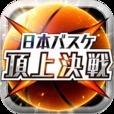 日本篮球顶上对决