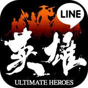 LINE英雄乱舞