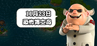 海岛奇兵恐怖博士11.23全阶段通关攻略