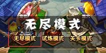 驯龙战机无尽模式玩法介绍 挑战自我极限获得高额奖励