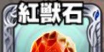 怪物弹珠红兽石怎么获得 红兽石获得方法介绍