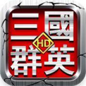 涓夊浗缇よ嫳HD