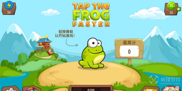 点击青蛙3评测