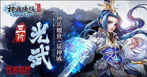 助战英雄大会《神雕侠侣》全新光武闪耀登场-图1.jpg