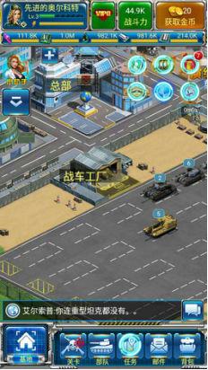 生产才是第一战斗力《坦克军团:红警归来》主要建筑介绍