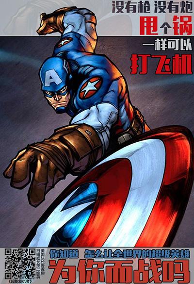 今日11点公测 《超能复仇者》世界英雄为你而战