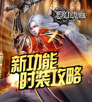 《恶魔狂想曲》新功能时装攻略