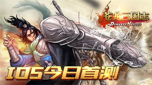 2016历史巨制《苍龙三国志DH》4月12日iOS国服开战