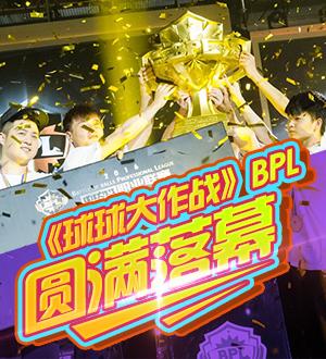 全球首个休闲竞技职业联赛《球球大作战》BPL圆满落幕