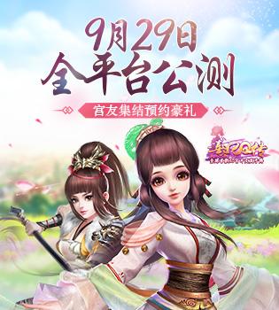 《熹妃Q传》9.29全平台凤仪公测 宫友集结预约豪礼