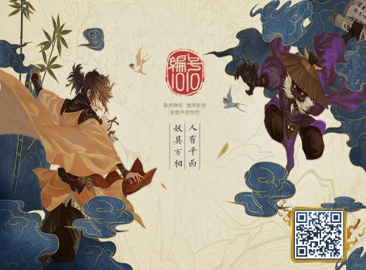 """腾讯编号""""1010""""新游悬念发布,预约开启视频首曝"""