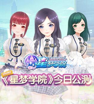 SNH48《星梦学院》今日双端公测 鞠婧祎闪亮登场
