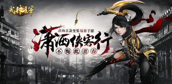君海游戏新作 幻想式武侠定名《武林主宰》