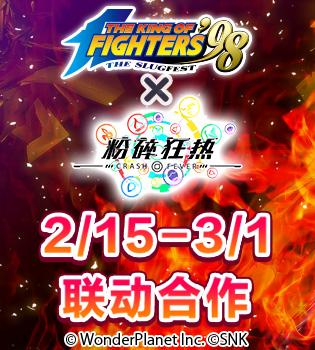 《粉碎狂热》与《拳皇98》举办合作活动 2月15日开跑!