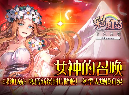 《彩虹岛》女神的召唤倾情降临 传奇技能II炫酷登场