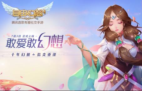 腾讯首款有爱社交手游自由幻想7月3日全平台上线