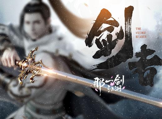 一剑霜寒那一剑江湖武器剑展示视频首次曝光