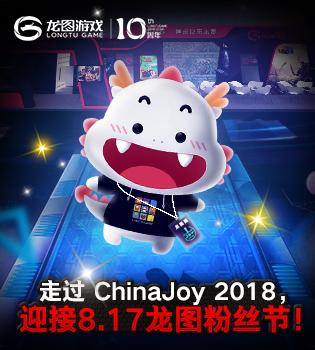 龙图游戏ChinaJoy2018现场回顾 十周年粉丝节嗨爆全场