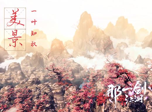 落英缤纷秋意浓那一剑江湖地图美景曝光