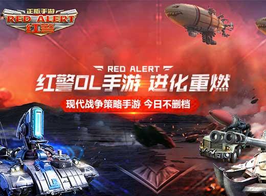 红警OL手游游戏CG,10月17日不删档开启
