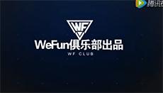 WeFun俱乐部KPL精彩集锦第二期 马可波罗收人头豪华套餐