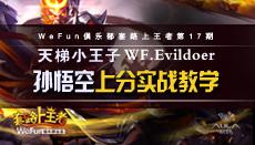 WeFun套路上王者第17期WF.Evildoer 孙悟空教学