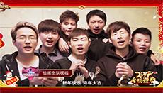《王者荣耀》赛事频道将播出特别视频,看职业爱豆带来新年祝福!