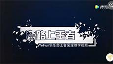 鬼畜!王者荣耀WeFun俱乐部套路全家桶-小心胡萝卜