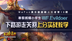 WeFun套路上王者第19期WF . Evildoer关羽上分实战教学