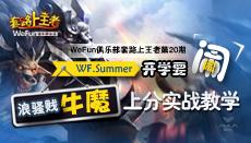 WeFun套路上王者第20期WF .Summer牛魔上分实战教学