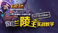 WeFun套路上王者第22期WF.Evildoer兰陵王实战教学